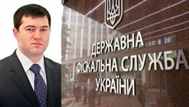 Насиров-ГФС