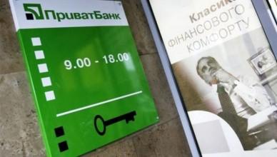 privatbank-2-1024x682_148335001156