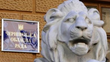 сесія-обласної-ради