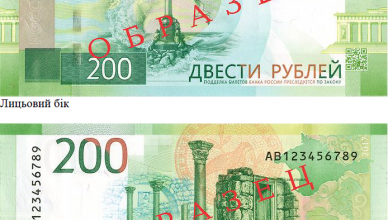 1509381836-2809-zapreschenyi-banknotyi-s-izobrajeniem-okkupirovannogo-kryima