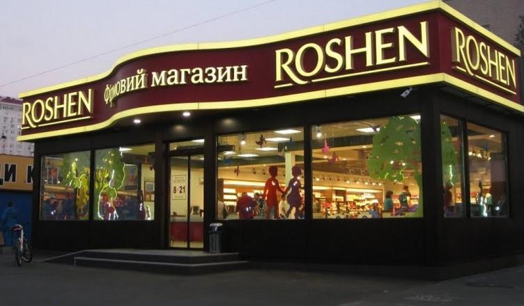 ROSHEN (1)