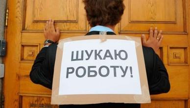 posobie-po-bezrabotitse-v-ukraine