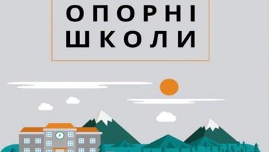 Oporni-shkoly-v-Ukrayini