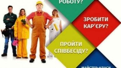 880833-u-zhitomiri-vidbudetsya-iii-forum-robotodavtsiv-ta-yarmarok-vakansiy