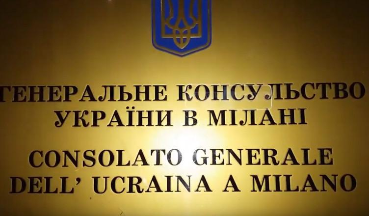 genkonsulstvo-v-Milane.1jpg