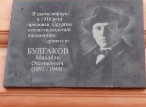 10 03 2020 LC site BULGAKOV 1