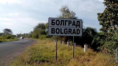 1545909854_bolgrad-vezd
